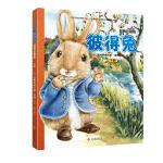 彼得兔:经典珍藏版(下册 8开)