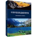 中国环境变化遥感影像图集(中文版)