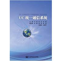 UC统一通信系统