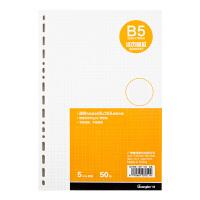 广博(GuangBo) 方格内页GBH0557活页笔记本子替芯内芯 260*178mm/B5/50张 适合9孔/26孔