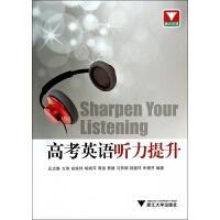 高考英语听力提升