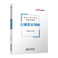 中公教育2020陕西公务员考试轻松学系列:行测常识判断