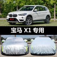 宝马新X1专用汽车车衣 防晒防雨防尘遮阳隔热盖布车罩车外套