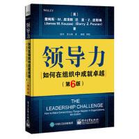 领导力:如何在组织中成就(第六版) (美)James M.Kouzes(詹姆斯・M.库泽斯), Barry Z.Pos