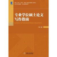 专业学位硕士论文写作指南(第2版) 丁斌 机械工业出版社