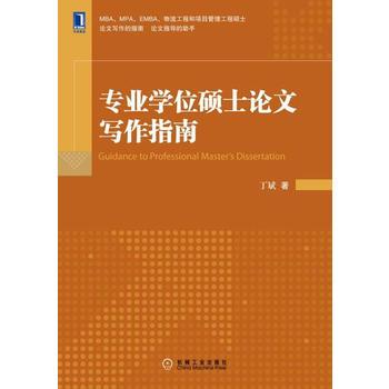 专业学位硕士论文写作指南(第2版) 丁斌 机械工业出版社 正版书籍.好评联系客服优惠.谢谢.