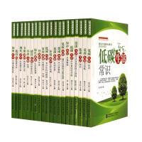 (20册)低碳环保书系