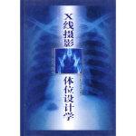 【旧书二手书9成新】X线摄影体位设计学 刘志和,张宁 9787537524384 河北科技出版社