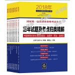 司法考试2018 2018年国家统一法律职业资格考试专用历年试题及考点归类精解(全8册)