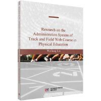 体育教育田径网络课程管理体系研究(英文版)
