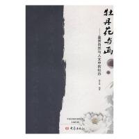 牡丹花与画-鉴赏自然与人文中的牡丹 赵红 绘 9787534781261