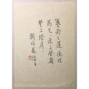 刘炳森《手稿》书法家