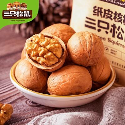 【三只松鼠_纸皮核桃210gx2袋】坚果炒货特产薄皮核桃原味春上新大促,美味零食低至8.9元起