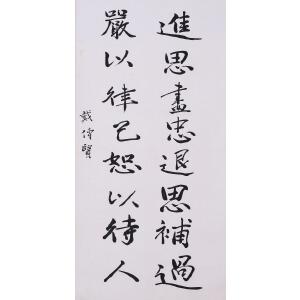 中国近代思想家、理论家  戴传贤《书法》