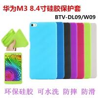 华为m3保护套8.4寸平板电脑皮套 BTV-W09/DL09手机保护壳硅胶软套华为M3保护套平板电脑