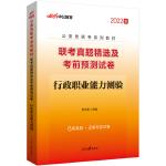 中公教育2020公务员联考系列教材:联考真题精选及考前预测试卷行政职业能力测验