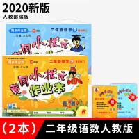 2020春黄冈小状元作业本二年级下册语文数学2册RJ人教版