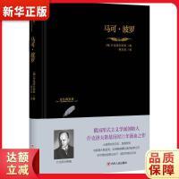 马可 波罗 (俄)什克洛夫斯基 9787220099182 四川人民出版社 新华书店 品质保障