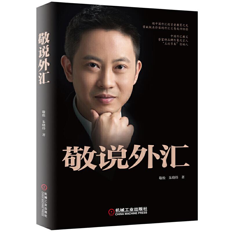 敬说外汇 中国外汇教父敬松首部对外公开发售的书籍!内含12种经典分析方法 1套主次节奏系统 每天9分钟交易法及18年交易经验分享,成就您的轻松交易人生。