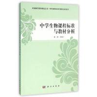中学生物课程标准与教材分析