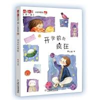 《儿童文学》伴侣・小伙伴系列3――开学前的疯狂