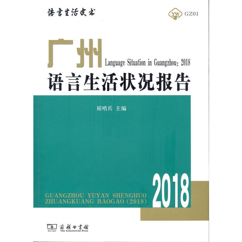 广州语言生活状况报告(2018) 语言生活绿皮书广州版,展现广州市语言生活景观