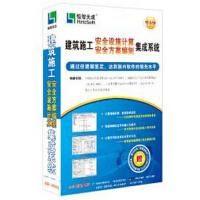 建筑施工安全设施计算/安全方案编制集成系统 软件 含(《模板安全技术规范》(JGJ162-2008)、《碗扣式脚手架安全技术规范》(JGJ166-2008)、《扣件式脚手架安全技术规范(JGJ130-2011)等几十个安全...