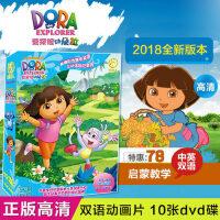爱探险的朵拉全集正版dvd高清爱冒险DORA儿童双语动画光盘dvd碟片