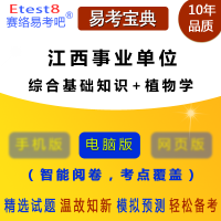 2020年江西事业单位招聘考试(综合基础知识+植物学)易考宝典软件 (ID:1777)章节练习/模拟试卷/强化训练/真
