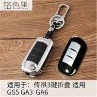 专用广汽传祺GS4钥匙包GA3S速博GA6GA5GS5改装汽车遥控钥匙套 默认