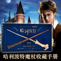 �F�正版 哈利波特:魔杖收藏手�� 方脊精�b 外���和�文�W��X手�� 新星出版社幻象文�旃�利波特系列��籍