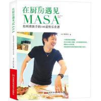 在厨房遇见MASA 9787534951954 [日] MASA 河南科学技术出版社 新华书店 正品保障