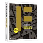 【新书店正版】 国际经典字体设计教程 :字体设计基础(全彩) Gavin Ambrose Paul Harris 电子