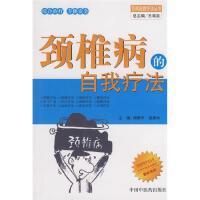 颈椎病的自我疗法周修平袁秀玲 著中国中医药出版社【特价活动】