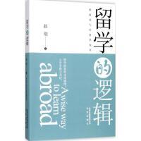 留学的逻辑,北京出版集团,【新华书店,正版保障】