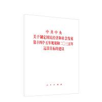 中共中央关于制定国民经济和社会发展第十四个五年规划和二�三五年远景目标的建议 十九届五中全会 2035年远景 人民出版社
