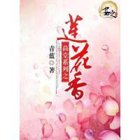 茴棠系列之�花香