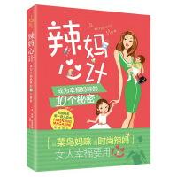 辣妈心计:成为幸福妈咪的10个秘密
