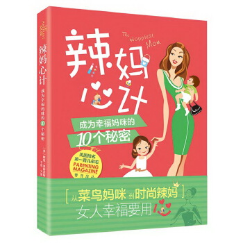 辣妈心计:成为幸福妈咪的10个秘密 做妈妈既不是生活的牺牲也不是爱情的坟墓,你完全可以更快乐,活得更精彩!