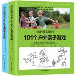 英国孩子都爱玩的全脑开发游戏书(套装共2册)