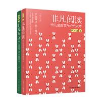 非凡阅读 给儿童的文学分级读本系列(4年级套装共2册)