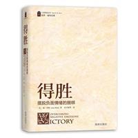 《得胜》―摆脱负面情绪的捆绑(心灵希望丛书) 9787544332743 海南出版社