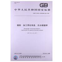 摄影 加工用化学品 无水碳酸钾GB/T 22403-2008
