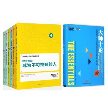 哈佛商业评论口袋商学院(全6册) 美国哈佛商业评论出版社+哈佛商业评论管理必读