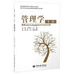 《管理学》(第三版) 余敬 刁凤琴 主编 中国地质大学出版社