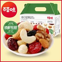 【百草味-每日坚果750g/30袋】混合坚果大礼包组合休闲零食干果仁