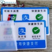 银联标志门贴 微信快捷支付标牌营业收银标牌 如图 20*12cm 一张