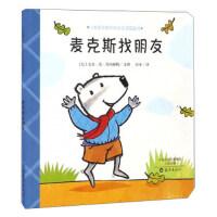小狗麦克斯的快乐生活图画书(彩图绘本):麦克斯找朋友 [比] 戈多・范・哥内赫腾,白木 9787535065506