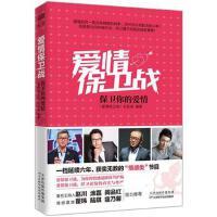 【二手旧书9成新】《爱情保卫战:保卫你的爱情》 《爱情保卫战》栏目组 9787557621841 天津科学技术出版社