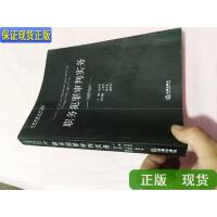 【二手旧书9成新】法官智库丛书:职务犯罪审判实务